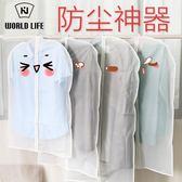 收納透明防塵罩 大衣服裝遮塵掛衣袋 外套拉鏈收納袋