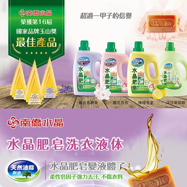 南僑水晶肥皂液體洗衣精1600mlx 6包箱-薰衣馬鞭草