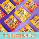 韓國不倒翁 OTTOGI 起司風味拉麵 辣起司 原味起司 單包 111g/包 現貨 泡麵