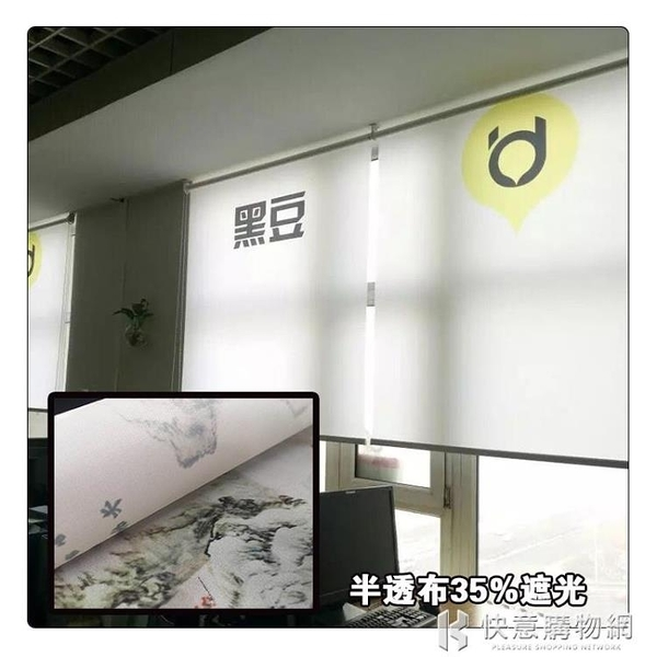廣告捲簾窗簾捲拉式辦公室定制logo圖案印字升降遮光遮陽電動防曬  快意購物網