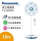 【分期0利率】Panasonic 國際牌 16吋 七片扇葉 DC直立電風扇 F-L16GMD 公司貨