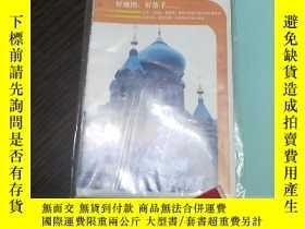 二手書博民逛書店塑封4開罕見黑龍江省地圖Y262841 成都地圖出版社