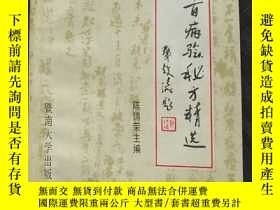 二手書博民逛書店罕見嶺南百病驗祕精選Y75059 陳錦榮 暨南大學出版社 出版1