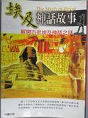 【書寶二手書T1/歷史_GBP】埃及神話故事_黃晨淳