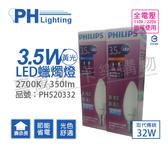 PHILIPS飛利浦 LED 3.5W 2700K 黃光 E14 全電壓 尖頭霧面 蠟燭燈 _ PH520332