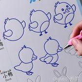 練字帖 幼兒園分步學畫繪畫冊寶學畫畫本3-8歲趣味簡筆畫兒童練字帖涂色【小天使】