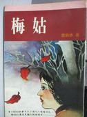 【書寶二手書T3/一般小說_LPV】梅姑_農晴依