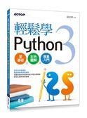 輕鬆學Python 3零基礎彩色圖解、專業入門