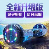 電動平衡車雙輪兒童成人智能代步車兩輪漂移車扭扭車 LI1743『伊人雅舍』