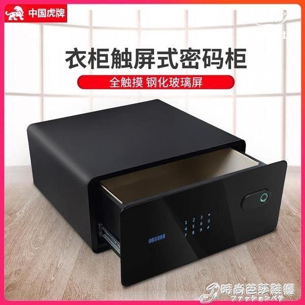 保險櫃觸屏密碼家用小型保險箱床頭櫃指紋保險櫃迷你家用寬45cm辦公抽屜 雙十二全館免運