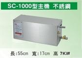 『長梭衛浴』SC-1000 不鏽鋼蒸汽機 55*17*23cm 7KW 不含安裝(退回需自付來回運費)