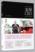 (二手書)美學CEO:用設計思考,用美學管理