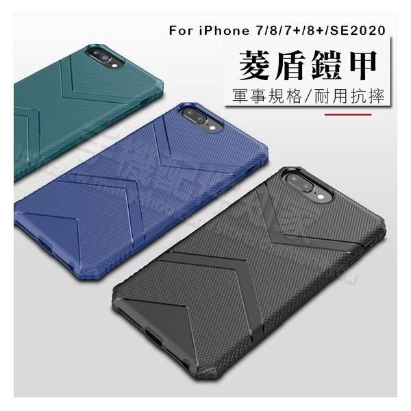 【菱盾鎧甲殼】Apple iPhone 6/6S/7/8/SE2 4.7吋 手機保護殼/軍事規格/背蓋殼-ZW