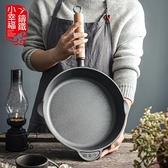 新品木柄鑄鐵平底鍋家用煎鍋無涂層不粘生鐵鍋牛排烙餅鍋燃氣通用 童趣屋