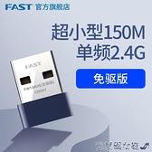 無線網卡 迅捷(FAST)免驅動USB無線網卡臺式機筆記本電腦主機發射隨身wifi接收器 快速出貨