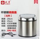充電智能感應垃圾桶家用有蓋廚房【不銹鋼鏡面蓋6L】
