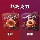 韓國 Damtuh 熱巧克力飲 300g (10包入) 原味/榛果 可可 巧克力 隨身包
