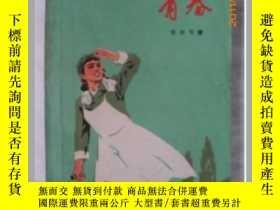 二手書博民逛書店罕見文革書   青春Y11442 張長弓 內蒙古人民出版社 出版