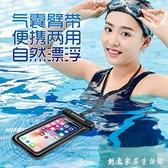 手機防水袋潛水套可觸屏溫泉游泳氣囊漂浮密封防塵袋蘋果外賣騎手 創意家居