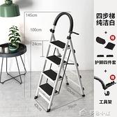 梯子兒童房間便攜扶梯家居小梯子家用折疊梯四五步三步凳子商用室內YXS 雙十一鉅惠