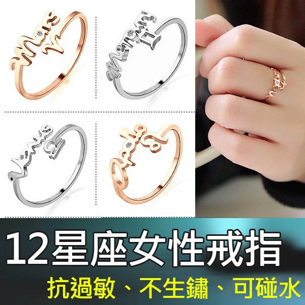 『Z-MO鈦鋼屋』西洋/白色情人節禮物/女生戒指/12星座女性戒指/抗過敏英文字母戒指【BKS427】