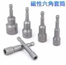 (6.35mm附磁)SA016 六角套筒頭 強磁6角套筒 6、8、10mm 氣動套筒 起子頭套筒 六角軸套筒