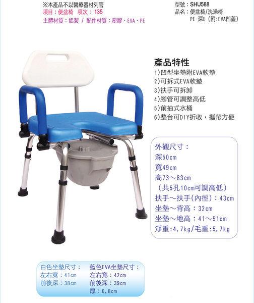 【醫康生活家】杏華 SHU588便器椅