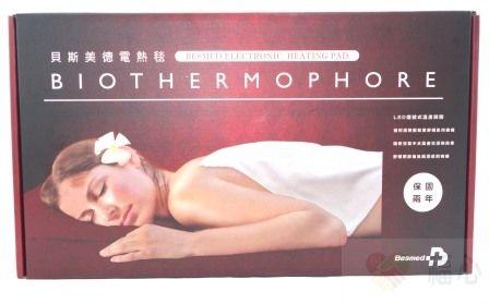 貝斯美德 熱敷墊 濕熱電熱毯  肩頸使用 ㄇ型 20X20吋