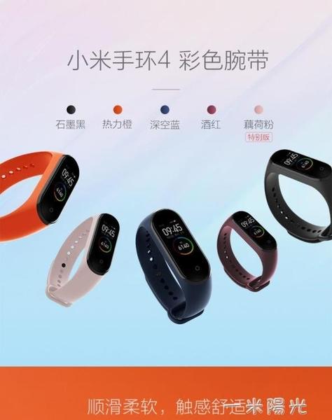 小米手環3/4代nfc版原產腕帶3代原廠軟硅膠防丟錶帶 一米陽光