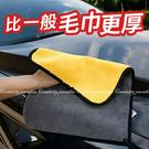 【雙色擦車巾】30*40 汽車用珊瑚絨擦車毛巾 車載加厚超吸水雙面洗車清潔巾