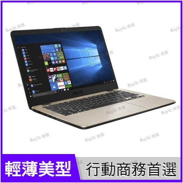 華碩 ASUS X405UQ-0161C7200U 金【i5 7200U/雙碟/14吋/940MX/Full-HD/Win10/SSD/輕薄/窄邊框/Buy3c奇展】X405U
