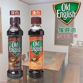 Old English 老英國傢俱油/木質保養油/ 修復刮痕專用 /檸檬香味 家具油 沙發 木頭 【DDBS】