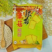 銀杏蕈菇脆餅 270g(20入)【9555622109910】(馬來西亞零食)