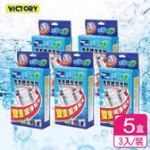【VICTORY】雙重清淨洗衣槽清洗劑(5盒) #1035006
