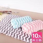 【AXIS 艾克思】雙面珊瑚絨波浪紋方形擦拭巾抹布_10 入藍色+粉色