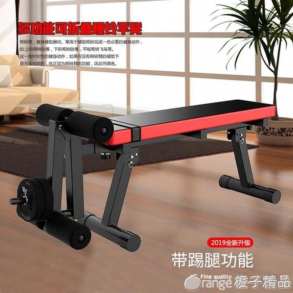家用健身多功能啞鈴凳仰臥起坐板男女腹肌板可折疊臥推平凳飛鳥凳 (橙子精品)