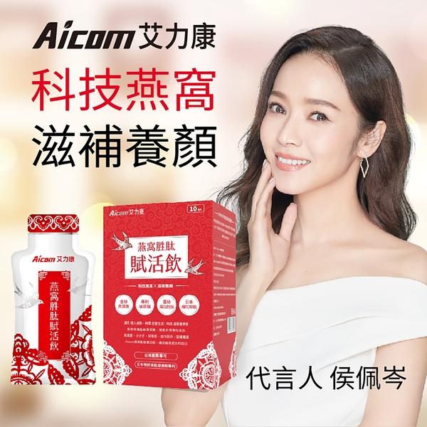 Aicom-燕窩胜肽賦活飲 30mlX10包