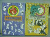 【書寶二手書T2/少年童書_NAG】卡通漫畫學習教室_幼兒學畫天地(動物篇)_共2本合售