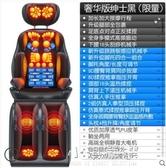 老人按摩器頸椎腰部揉捏多功能全自動按摩椅家用新款小型全身電動CY『小淇嚴選』