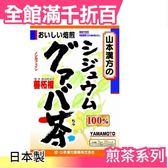 【小福部屋】【山本漢方 番石榴茶 20袋入】空運 日本製 綠茶 抹茶 茶包 飲品 零食【新品上架】