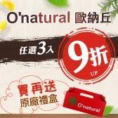 O'natural 歐納丘  任選三入超值優惠九折起[三入出貨]