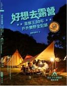 (二手書)好想去露營:潑猴王30年戶外撒野全記錄