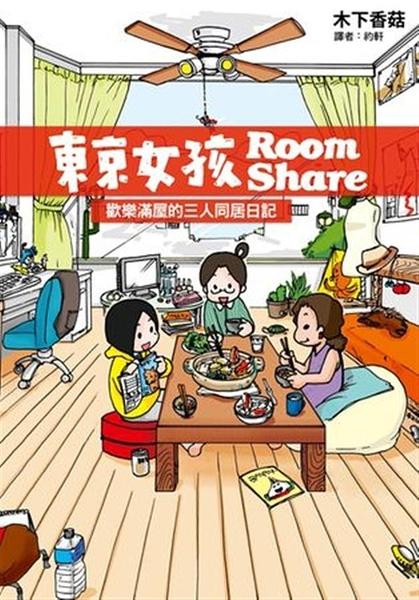 (二手書)東京女孩Room Share
