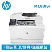 HP Color LaserJet Pro MFP M183fw 彩色雷射印表機【登錄送飛利浦果汁機】