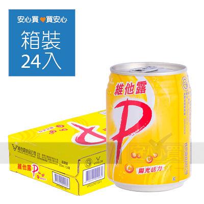【維他露P】汽水250ml,24罐/箱,平均單價8.71元