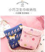 買一送一衛生巾棉收納包便攜袋子放大姨媽巾的小包包少女心月事可愛生理期