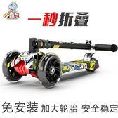 小霸龍滑板車兒童3-6-14歲小孩2三四輪折疊閃光踏板車滑滑車玩具igo『櫻花小屋』