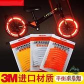 反光條平衡車貼紙自行車輪組反光貼夜間貼紙【步行者戶外生活館】