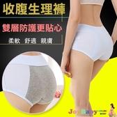 高腰收腹生理褲 純棉月經期防側漏內褲-JoyBaby
