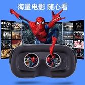 VR眼鏡虛擬現實3D手機游戲一體機頭戴式頭盔